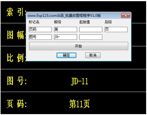 cad批量修改圖框程序