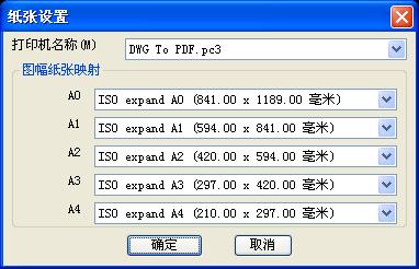 cad轉換成pdf批量轉換插件